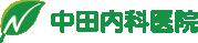 中田内科医院|西宮市甲子園にある内科 消化管疾患・肝臓疾患・内視鏡検査